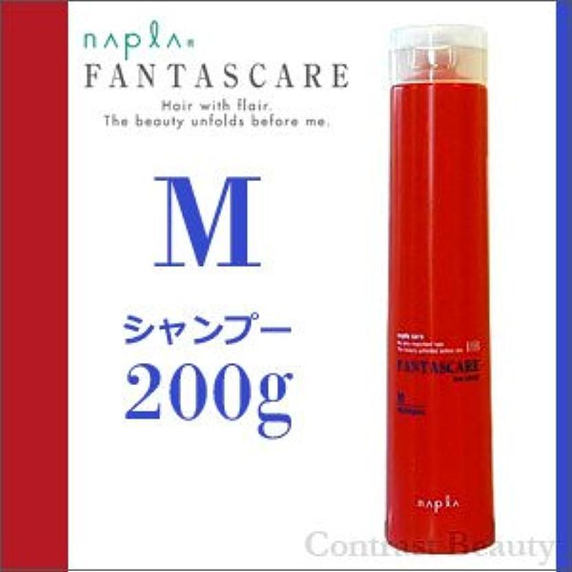 なめる浸透するマリン【X3個セット】 ナプラ ファンタスケア Mシャンプー 200g napla