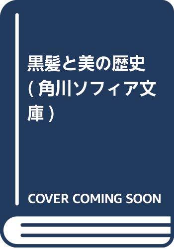 [画像:黒髪と美の歴史 (角川ソフィア文庫)]