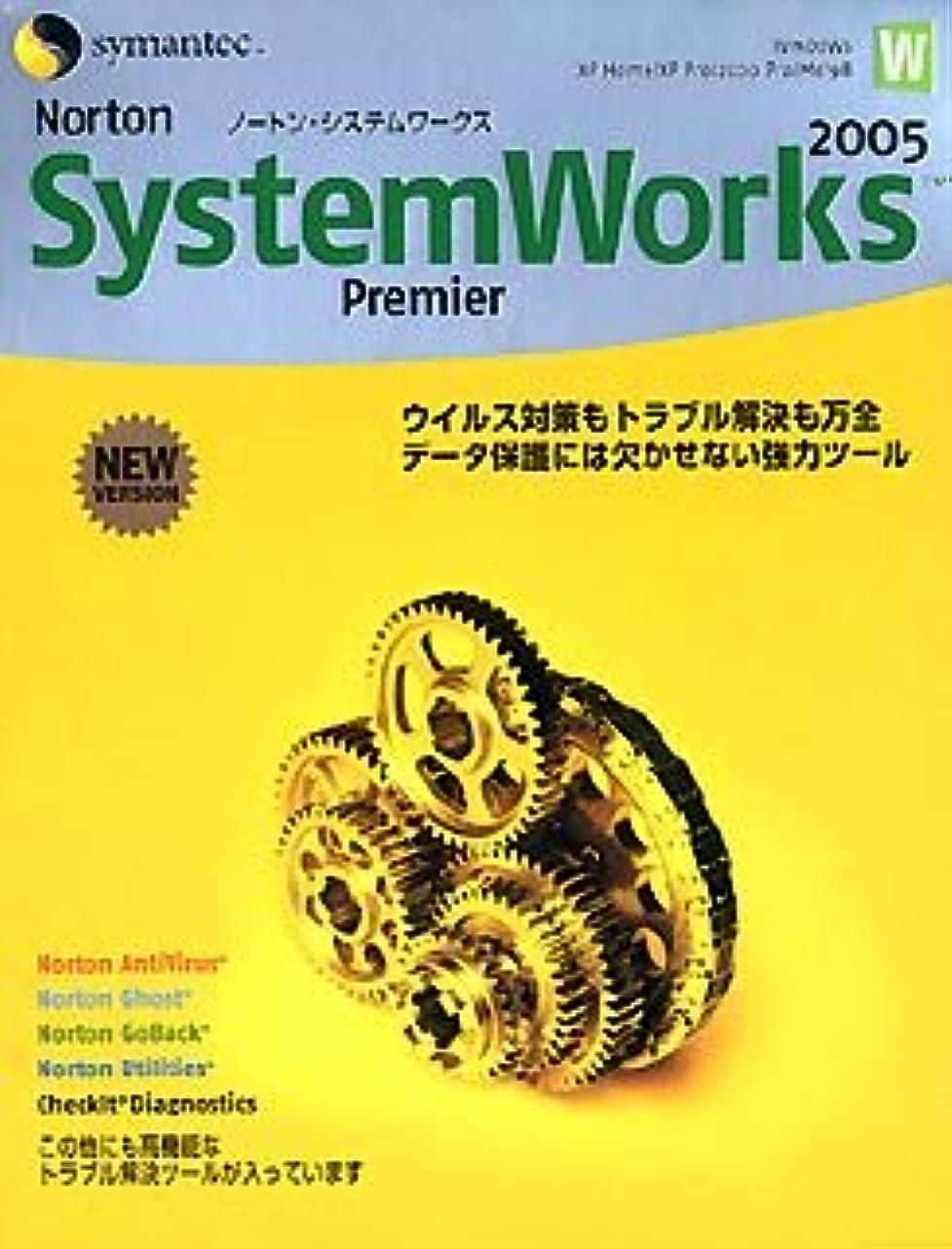 グリーンランドジェスチャー段落【旧商品】ノートン?システムワークス 2005 プレミア