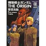 機動戦士ガンダムTHE ORIGIN (11) (カドカワコミックスAエース)