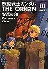 機動戦士ガンダム THE ORIGIN 第11巻