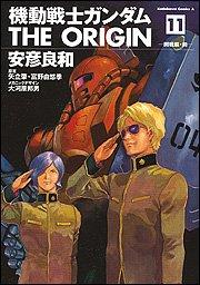 機動戦士ガンダムTHE ORIGIN (11) (カドカワコミックスAエース)の詳細を見る
