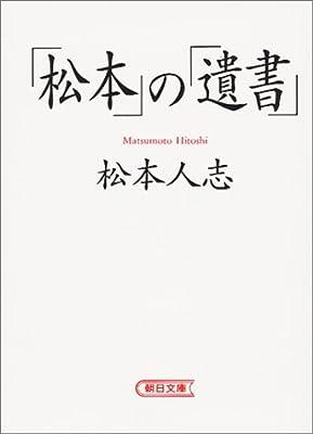 「松本」の「遺書」 (朝日文庫)