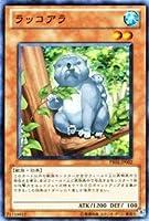 【遊戯王カード】 ラッコアラ YSP-PR01-JP002-N