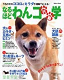 なるほどわんコ行動学―うちの犬のココロとカラダが図解でわかる! (Gakken Mook)