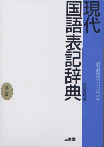 現代国語表記辞典の詳細を見る