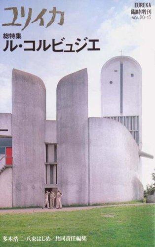 ユリイカ1988年12月臨時増刊号 総特集=ル・コルビュジエの詳細を見る