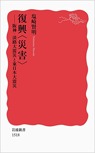 復興〈災害〉――阪神・淡路大震災と東日本大震災 (岩波新書)の詳細を見る