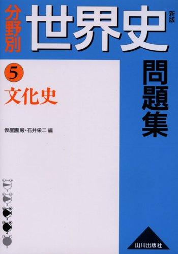 分野別世界史問題集 (5)