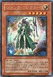 遊戯王カード ジャンク・コレクター DDY2-JP001SCR