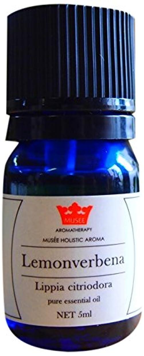 輸血インタフェース保存ミュゼ ホリスティックアロマ エッセンシャルオイル レモンバーベナ 5ml