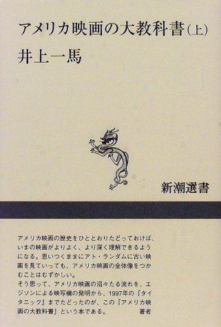 アメリカ映画の大教科書〈上〉 (新潮選書)