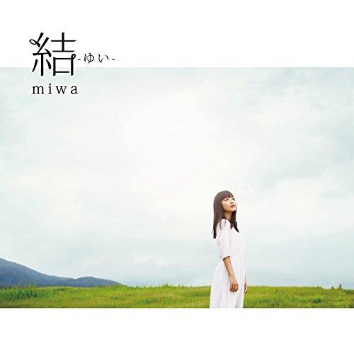 miwa 歌詞 サヨナラ