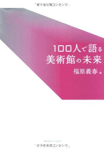 100人で語る美術館の未来の詳細を見る