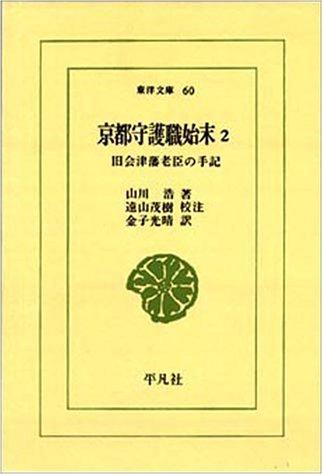 京都守護職始末―旧会津藩老臣の手記 (2) (東洋文庫 (60))
