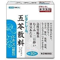 【第2類医薬品】ビタトレール 五苓散料エキス〔細粒〕16 30包 ×3