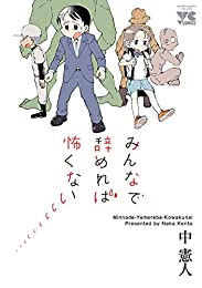 みんなで辞めれば怖くない (ヤングチャンピオン・コミックス)