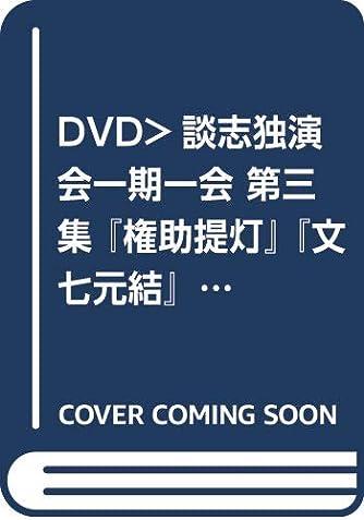 DVD>談志独演会一期一会 第三集 『権助提灯』『文七元結』 (<DVD>)
