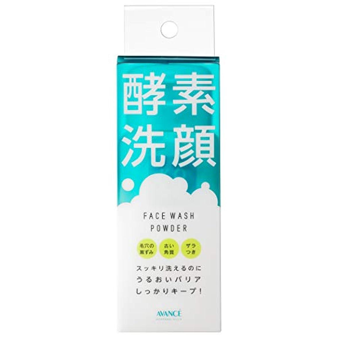 粉砕する制限するスキッパーアヴァンセ マイルド洗顔パウダー 〈ボトルタイプ〉 (50g)