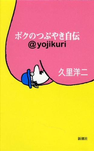 ボクのつぶやき自伝: @yojikuri