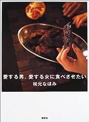 愛する男、愛する女に食べさせたい (講談社のお料理BOOK)