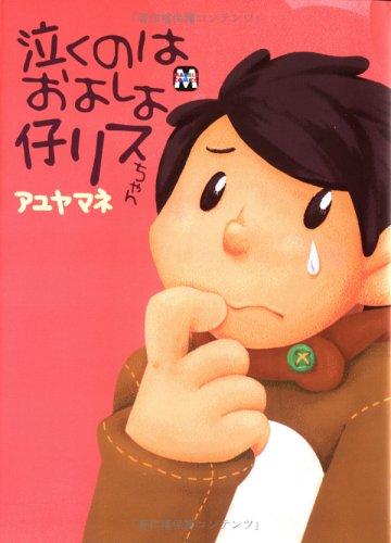 泣くのはおよしよ仔リスちゃん (マーブルコミックス)