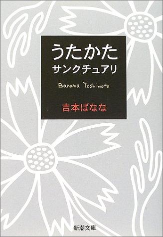 うたかた/サンクチュアリ (新潮文庫)の詳細を見る