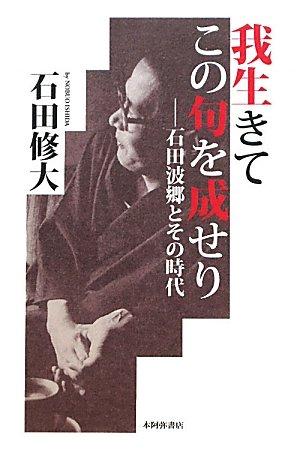 我生きてこの句を成せり—石田波郷とその時代