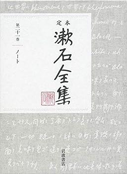ノート (定本 漱石全集 第21巻)