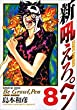 新吼えろペン 8 (サンデーGXコミックス)
