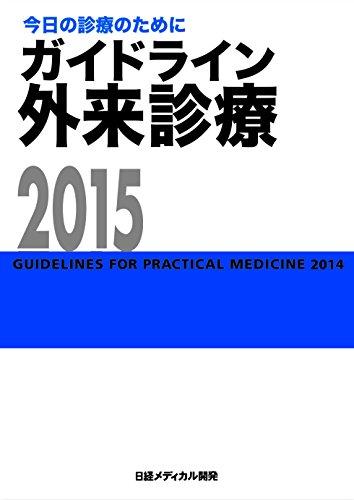 ガイドライン 外来診療2015の詳細を見る