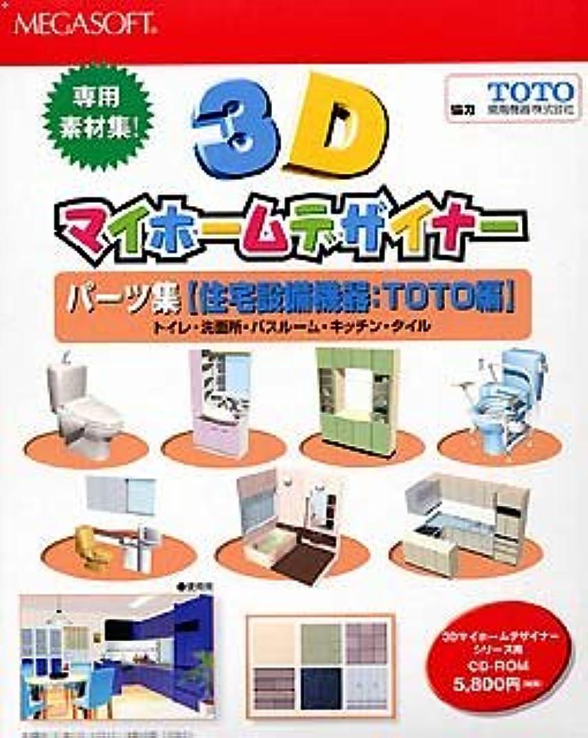 剛性アプライアンス適切に3Dマイホームデザイナー パーツ集「住宅設備機器:TOTO編」