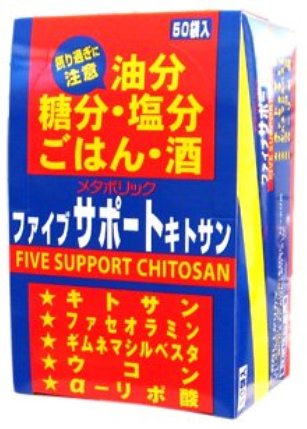 反逆フォーク肺メタボリック ファイブサポート キトサン 8粒×50袋入り×5個セット 50包