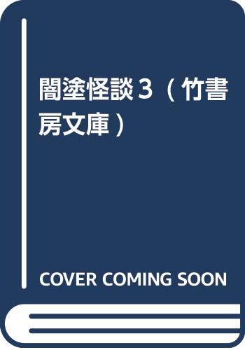 闇塗怪談3(仮) (竹書房文庫)