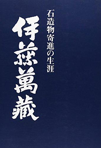 伊藤萬藏―石造物寄進の生涯