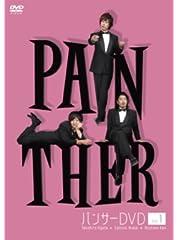 パンサーDVD PANTHER Vol.1