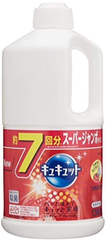 ストラトフォードオンエイボン強制的意識【大容量】キュキュット 食器用洗剤 ピンクグレープフルーツ 詰替用 1380ml Japan