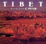 チベット「天の大地」