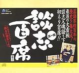 立川談志「談志百席」古典落語CD-BOX 第一期
