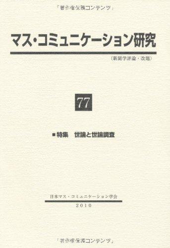 マス・コミュニケーション研究〈77〉特集 世論と世論調査