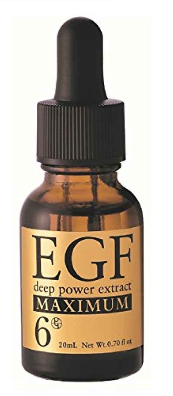 靄声を出して中断EGF ディープパワーエキス マキシマム [ 20ml / 濃度6μグラム] エイジングケア EGFエキス ( 高濃度原液美容液 ) 日本製