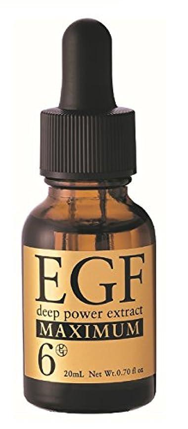 メンタル修復軽EGF ディープパワーエキス マキシマム [ 20ml / 濃度6μグラム] エイジングケア EGFエキス ( 高濃度原液美容液 ) 日本製