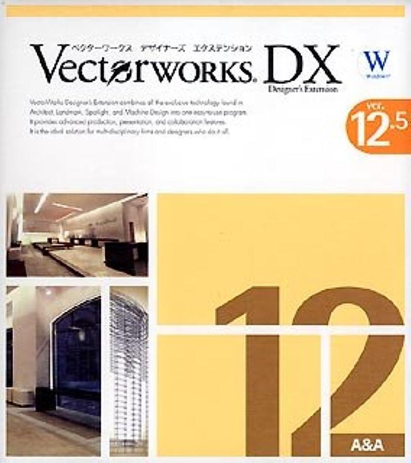 仮称におい散歩VectorWorks DX 12.5J スタンドアロン版 基本パッケージ (Windows)