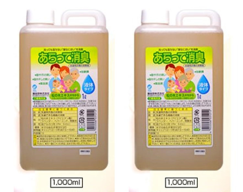 天然素材で作られた洗濯用衣類の消臭剤 あらって消臭 1000ml×2個セット