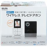 ELPA(エルパ) DECT ワイヤレステレビドアホン ポータブルモニター子機1台・充電台親機1台・玄関カメラ子機1台…