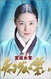 宮廷女官チャングムの誓い DVD-BOX I 画像
