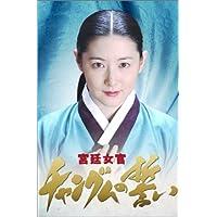 韓国 ドラマ 時代 劇 人気
