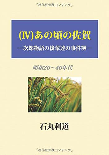 (IV)あの頃の佐賀―次郎物語の後輩達の事件簿 (MyISBN - デザインエッグ社)
