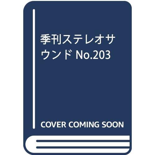 季刊ステレオサウンド No.203
