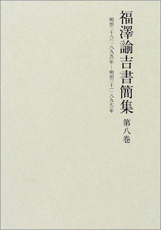 福澤諭吉書簡集〈第8巻〉明治二十八年〜三十年